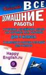 ГДЗ по английскому языку. Happy English. 9 класс. Кауфман К. И., Кауфман М. Ю.