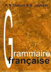 "Справочник французского языка ""Grammaire francaise"""