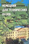 """Учебник """"Немецкий для технических вузов"""""""