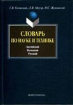 Словарь по науке и технике
