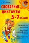 Словарные диктанты. 5-7 классы