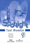 Spotlight. 9 класс. Test booklet. Ответы. Ваулина Ю. Е., Дули Д.